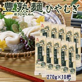 はくばく豊熟麺ひやむぎ(270g×10把)【送料無料(本州のみ)】
