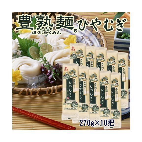 はくばく豊熟麺ひやむぎ(270g×10把)【送料無料(本州のみ)】01