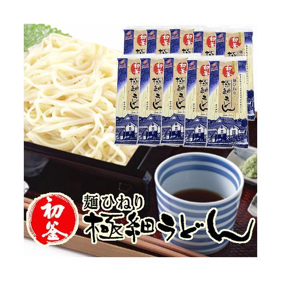 はくばく 初釜 麺ひねり 極細うどん(200g×10把)01