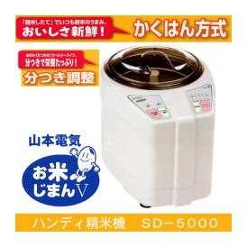 山本電気株式会社 ハンディ精米機 お米じまんV SD-5000 【送料無料(本州のみ)】