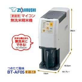 象印 家庭用マイコン精米機 つきたて風味 BT-AF05 【送料無料(本州のみ)】