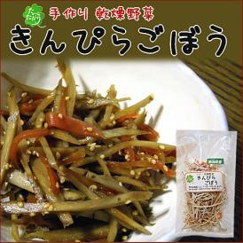 手作り乾燥野菜 きんぴらごぼう