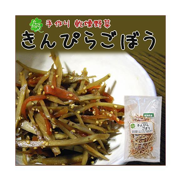 手作り乾燥野菜 きんぴらごぼう01