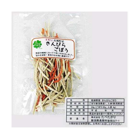 手作り乾燥野菜 きんぴらごぼう02