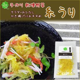 手作り乾燥野菜 糸うり