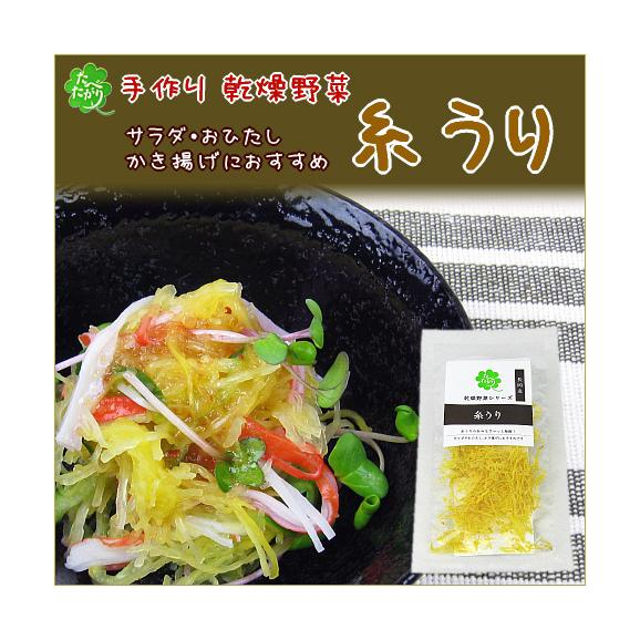 手作り乾燥野菜 糸うり(19.12.25 終売連絡)01
