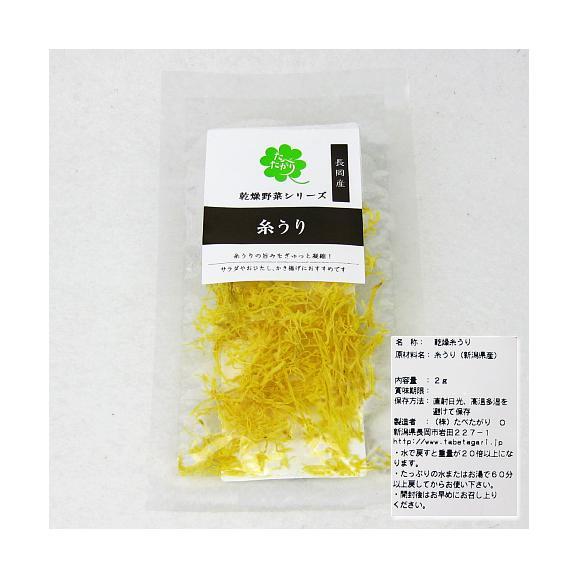 手作り乾燥野菜 糸うり(19.12.25 終売連絡)02