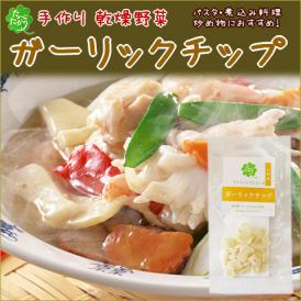 手作り乾燥野菜 ガーリックチップ(12g)