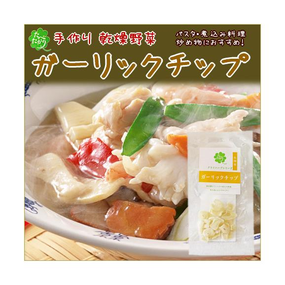 手作り乾燥野菜 ガーリックチップ(12g)01