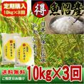 【新米】魚沼産コシヒカリ (特選) 特A 10kg(5kg×2袋)【定期購入】本州のみ送料無料