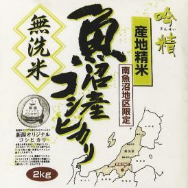 新米 令和元年《無洗米》 魚沼産コシヒカリ4kg(2kg×2)(令和元年)【送料無料(本州のみ)】
