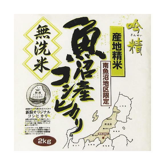 《無洗米》 魚沼産コシヒカリ4kg(2kg×2)(平成30年)【送料無料(本州のみ)】01