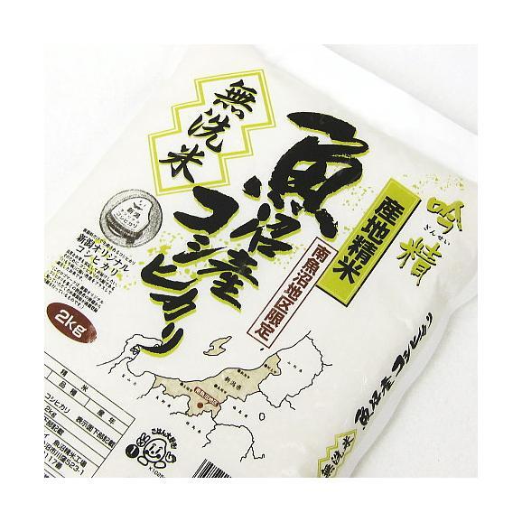 《無洗米》 魚沼産コシヒカリ4kg(2kg×2)(平成30年)【送料無料(本州のみ)】03