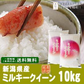 新潟県産ミルキークイーン(令和元年)10kg(5kg×2袋)【送料無料(本州のみ)】