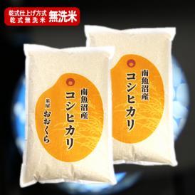 【無洗米(乾式)】(南魚沼産)魚沼産コシヒカリ(令和2年産)10kg(5kg×2袋)【送料無料(本州のみ)】