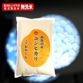 【無洗米(乾式)】(南魚沼産)魚沼産コシヒカリ(令和2年産)5kg【送料無料(本州のみ)】
