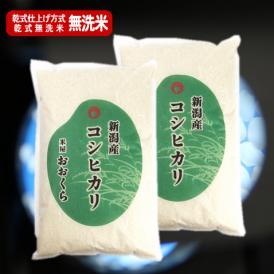 新米 令和2年 【無洗米(乾式)】新潟県産コシヒカリ(令和2年産)10kg(5kg×2)【送料無料(本州のみ)】