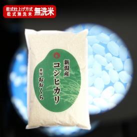 【無洗米(乾式)】新潟県産コシヒカリ(令和2年産)5kg【送料無料(本州のみ)】