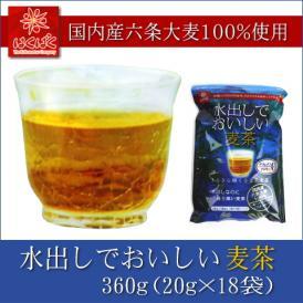 はくばく 水出しでおいしい麦茶 360g(20g×18パック)