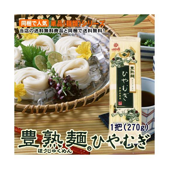 (同梱で人気!シリーズ)はくばく豊熟麺ひやむぎ(一袋)01