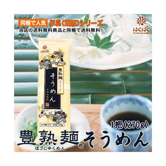 (同梱で人気!シリーズ)はくばく 豊熟麺そうめん(一袋)01