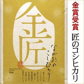 新潟県長岡産コシヒカリ(金匠) 5kg(平成30年産)