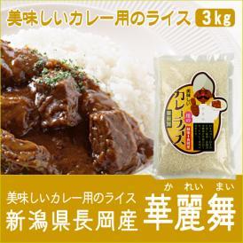 新潟県長岡産美味しいカレー用のライス(令和2年産)3kg