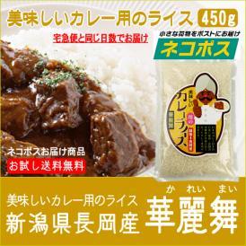 新潟県長岡産美味しいカレー用のライス(平成30年)3合(450g)【ネコポス(送料無料)】代引き不可