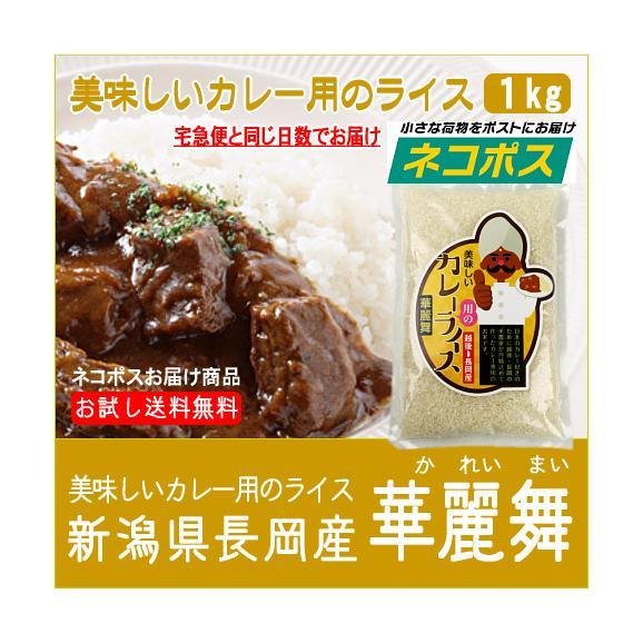 新潟県長岡産美味しいカレー用のライス(平成30年)1kg 【ネコポス(送料無料)】代引き不可01