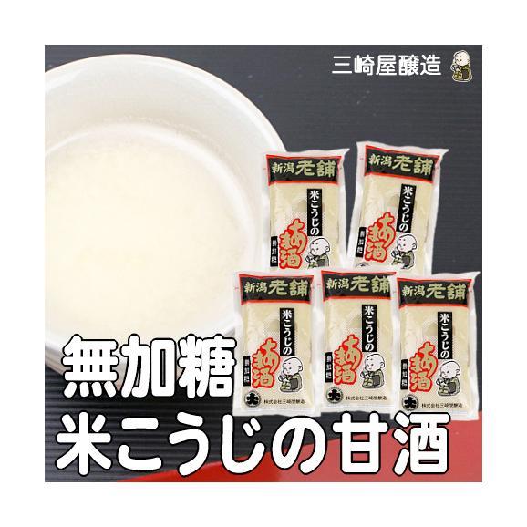 甘酒 米こうじのあま酒(無添加)250g×5袋 【送料無料(本州のみ)】02