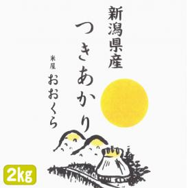 新米 令和元年 新潟県産つきあかり(令和元年産)2kg 【送料無料(本州のみ)】