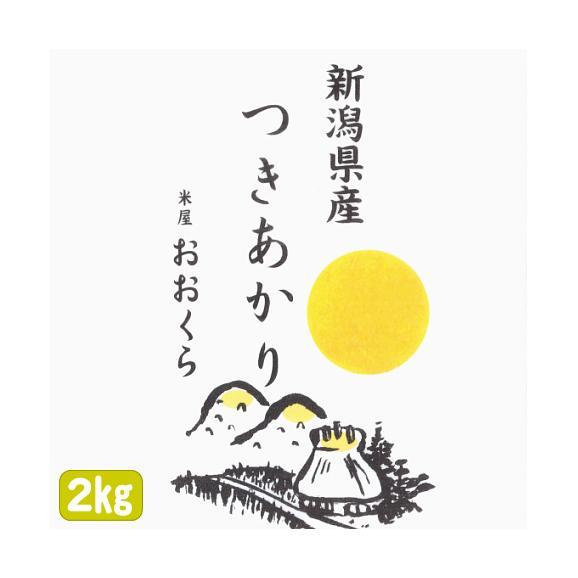 新米 令和元年 新潟県産つきあかり(令和元年産)2kg 【送料無料(本州のみ)】01