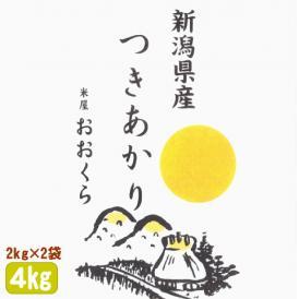 新米 令和2年 新潟県産つきあかり(令和2年産)4kg 【送料無料(本州のみ)】