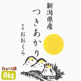 新潟県産つきあかり(令和元年産)8kg 【送料無料(本州のみ)】