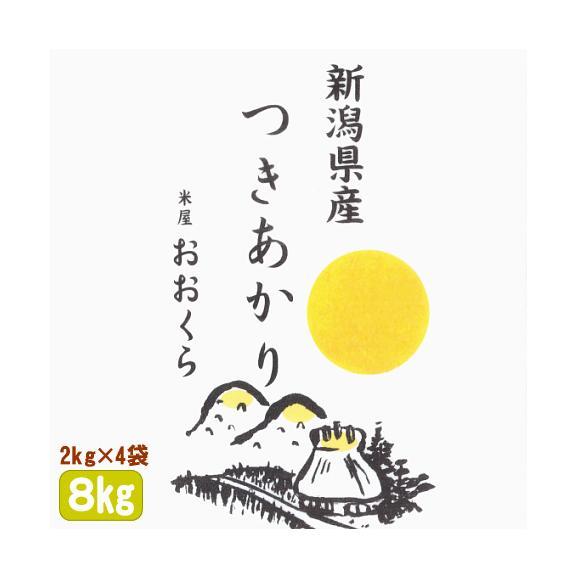 新潟県産つきあかり(令和2年産)8kg 【送料無料(本州のみ)】01