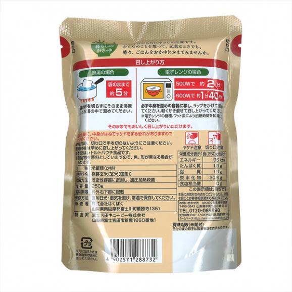 はくばく 発芽玄米おかゆ (250g)02