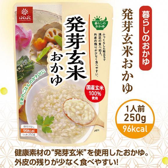 はくばく 発芽玄米おかゆ (250g)03