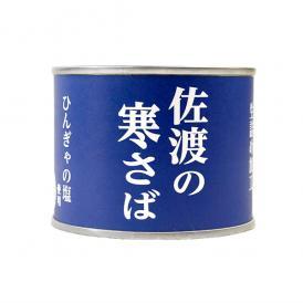 佐渡の寒さば(さば水煮)(190g)