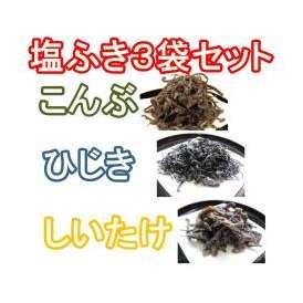 選べる塩ふき(こんぶ・ひじき・しいたけ)3袋セット 尾道の昆布問屋