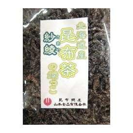 【送料無料】昆布茶の端っこ紗綾(さあや)300g(塩昆布)お買い得品 尾道の昆布問屋