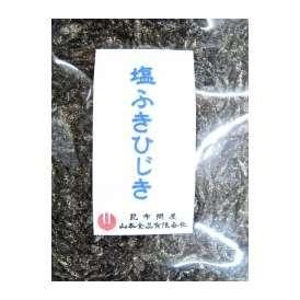 【送料無料】塩ふきひじき300g 尾道の昆布問屋