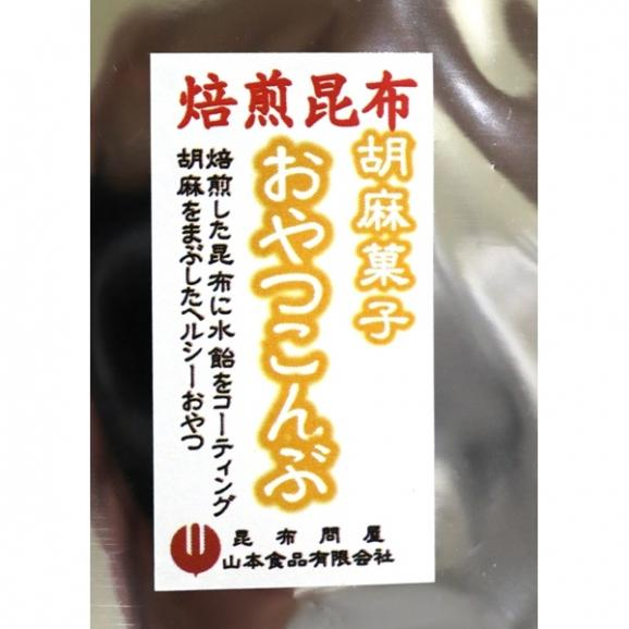 胡麻菓子おやつこんぶ 200g 大入り(北海道産昆布)03