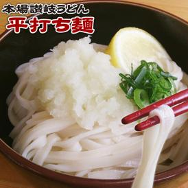 【送料無料】本場讃岐うどん 平打ち麺 300g×3袋セット