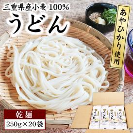 送料無料 うどん 乾麺 250g×20袋 セット 三重県産小麦100% あやひかり 使用 うどん 長期保存 食品 大容量 大量