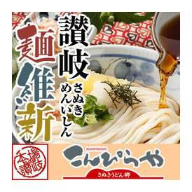 讃岐麺維新