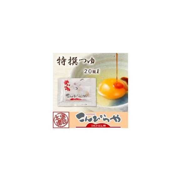 特撰つゆ1袋(20ml)01