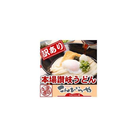 半生讃岐うどん500g×5袋 (訳あり) どぉ~んと合計2.5kg!! 送料無料01