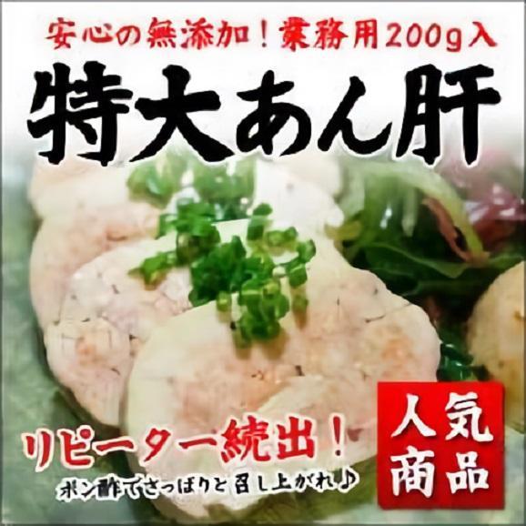 <特大あん肝200g!(アン肝・あんきも)>有名メーカー保証!(マルハニチロ)【素材厳選商品/無添加】海のフォアグラ!01
