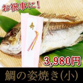 <鯛の姿焼き>小サイズ!お祝いに!【冷凍・冷蔵同梱可】【母の日ギフト】