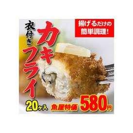 【業務用】<かきフライたっぷり20個入り!>お花見・お弁当にも!